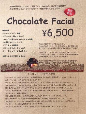 チョコFaポップ